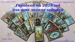 ГОРОСКОП ТАРО НА 2018 ГОД ДЛЯ ВСЕХ ЗНАКОВ ЗОДИАКА