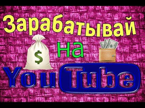 продвижение ютуб. (YouTube) как заработать в интернете без вложений.(ютубная)