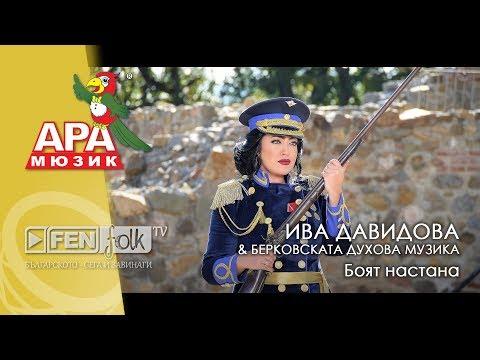 Ива Давидова стана генерал (ВИДЕО)