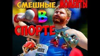 СМЕШНЫЕ МОМЕНТЫ В СПОРТЕ !!! 2К17