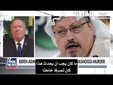 بومبيو: إدارة بايدن تريد جعل السعودية عدوًّا لأمريكا