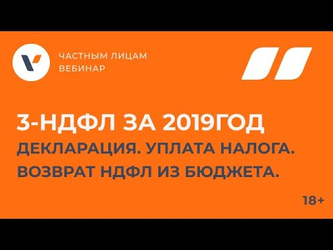 3-НДФЛ за 2019год. Декларация. Уплата налога. Возврат НДФЛ из бюджета