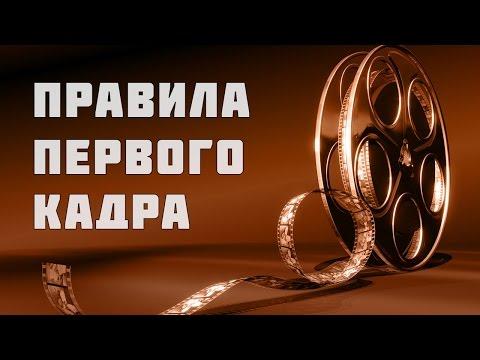 ПРАВИЛА ПЕРВОГО КАДРА В КИНО   110 КАДРОВ ИЗ ФИЛЬМОВ видео