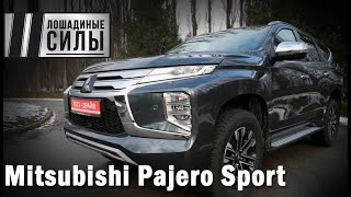 Mitsubishi Pajero Sport 2020. Быстрее, выше, сильнее?