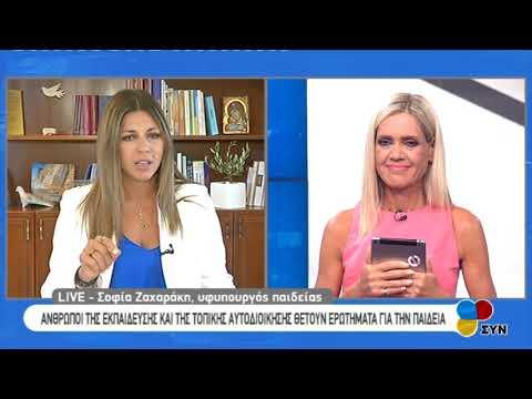 Η Υφυπουργός Παιδείας, Μαρία Ζαχαράκη, στην εκπομπή ΣΥΝ της ΕΡΤ3 | 4/9/2019 | ΕΡΤ