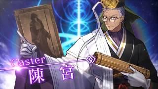 Paris  - (Fate/Grand Order) - [Fate/Grand Order] 4th Anniversary - 8 New Servants's Noble Phantasm