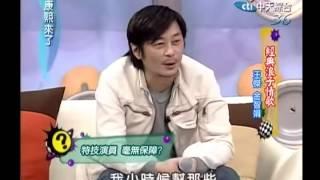 2007 康熙來了 王傑專訪 小S 蔡康永(HQ)