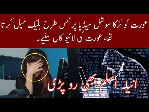 Live call of Victim Of Cybercrime | Neo News
