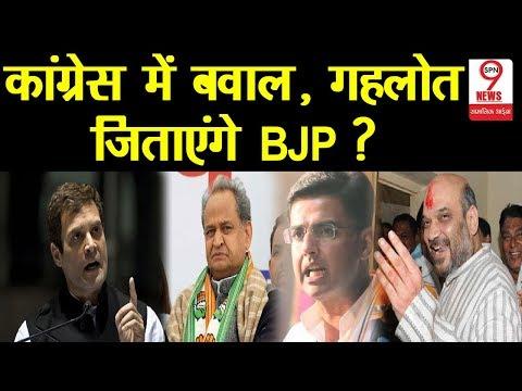 ASHOK GEHLOT की वजह से CONGRESS हारेगी राजस्थान चुनाव, BJP उठाएगी फायदा, RAHUL GANDHI करेंगे ऐसा..?