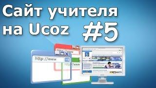 Урок 5. Добавление файлов (Сайт учителя на Ucoz)