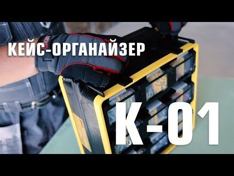 Кейс-органайзер К-01