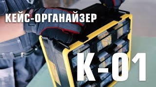 Organizer-case К-01 (КВТ)