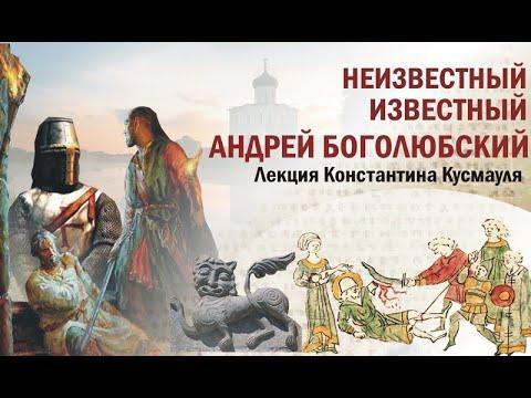Ролик Андрей Боголюбский