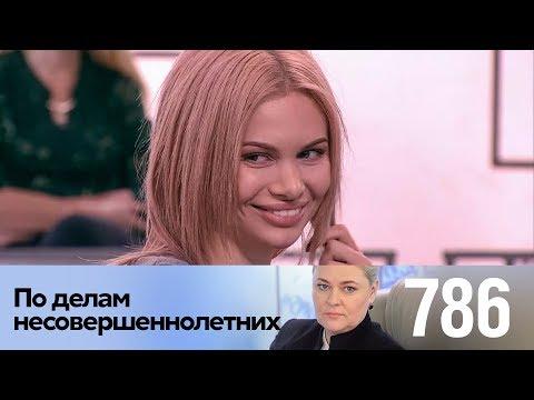 По делам несовершеннолетних | Выпуск 786