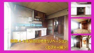 昭和44年築古き良き団地の分譲当時に近いままの室内を賃貸物件として生まれ変わるべくリノベーションの提案させていただきました。このお部屋を蘇らせてみた