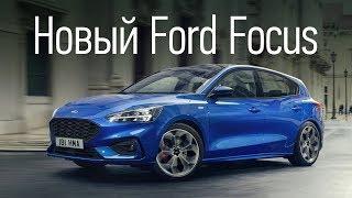 Революции не будет: новый Ford Focus. Первый обзор