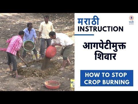 No More Burning Fields (Marathi)