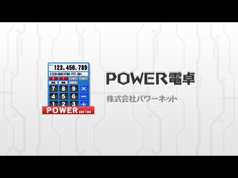 Video of POWER Calculator