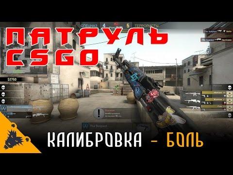 CS GO Патруль: Калибровка - боль