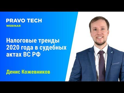 Вебинар Caselook: «Налоговые тренды 2020 года в судебных актах Верховного Суда Российской Федерации»