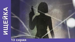 Ищейка - Ищейка (2016). 13 серия. Сериал. StarMedia. Детектив