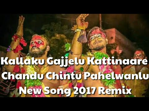 Kallaku Gajjelu Kattinaare || Chandu Chintu Pahelwan New Song Remix Dj Sai Teja