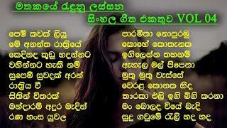 Best Sinhala Old Songs Collection | VOL 04 | සිත නිවන පැරණි සිංහල සින්දු පෙලක් | SL Evoke Music