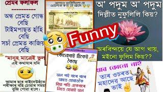 Assamese Facebook Funny meme's review video || TRBA ENTERTAINMENT