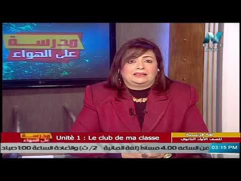 لغة فرنسية للصف الأول الثانوي 2021 - الحلقة 2 - Unité 1:  le club de ma classe