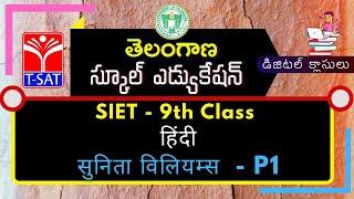 T-SAT || SIET - 09th Class (T/M): हिंदी - सुनिता विलियम्स  - P1  || 26.02.2021