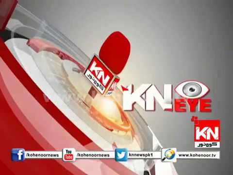 KN EYE 03 October 2018 | Kohenoor News Pakistan