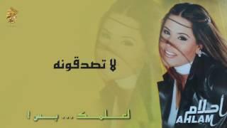 تحميل اغاني أحلام - لا تصدقونه (النسخة الأصلية)  2001  (Ahlam - La Tsadqonh (Official Audio MP3