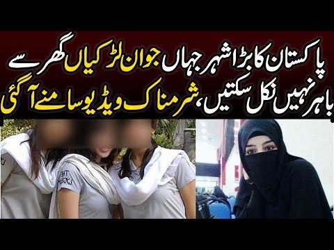 پاکستان کا وہ علاقہ جہاں جوان لڑکیاں اکیلے گھر سے باہر نہیں نکل سکتی :ویڈیو دیکھیں