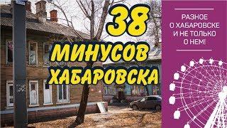 38 минусов Хабаровска