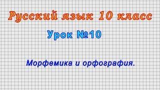 Русский язык 10 класс Урок 10