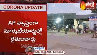 Rythu Bazaars Set Up At All Market Yards In Andhra Pradesh | Sakshi TV