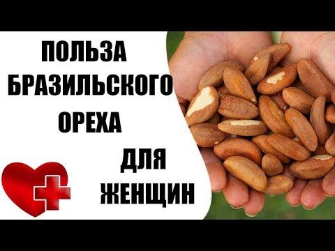Польза бразильского ореха для женщин