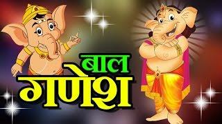Bal Ganesh Full Movie – बाळ गणेश - Super Hit Full