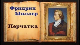 Фридрих Шиллер. Перчатка (читает Станислав Песцов)