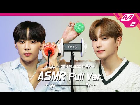 Ear Massage with Slime ASMR Full Ver. | 더보이즈 선우&현재 | [팅글…