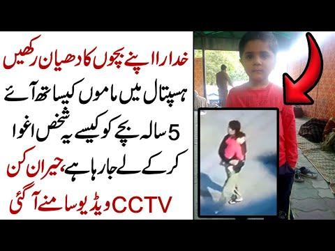 خدارااہنے بچوں کا خیال رکھیں،ہسپتال میں ماموں کے ساتھ آئے پانچ سالہ بچے کو کیسے شخص اغوا کر رہا ہے :ویڈیو دیکھیں