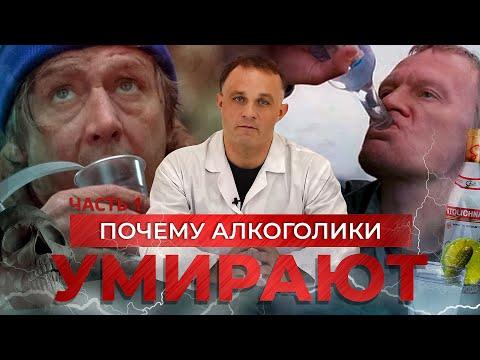 Причины смерти алкоголика | Последствия алкоголизма | Как помочь алкоголику бросить пить