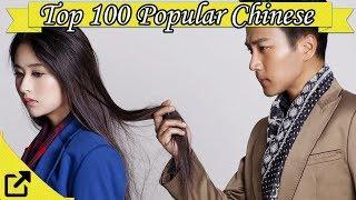 Top 100 Popular Chinese Dramas 2017