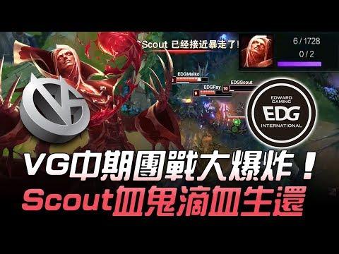 VG vs EDG VG中期團戰大爆炸 Scout血鬼滴血生還!Game1