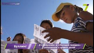 #СтопБуллинг: в «Молодой гвардии» рассказали о правах детей