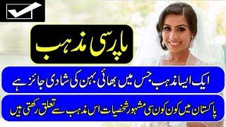Parsi Religion In Urdu - Purisrar Dunya - Information Channel