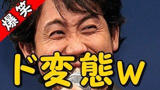 釈由美子と濡れ場を演じた安田顕に嫉妬する大泉洋www