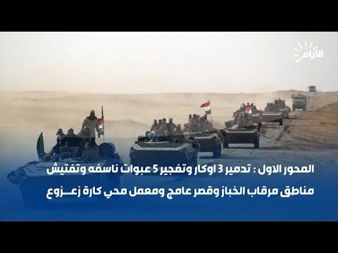 شاهد بالفيديو.. شاهد .. نتائج اليوم الثاني من عملية ارادة النصر في مرحلتها الرابعة