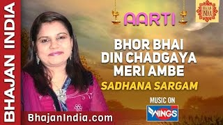Bhor Bhai Din Chad Gaya Meri Ambe by Sadhna Sargam (Ambe Maa Aarti with Lyrics)