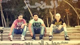 تحميل و مشاهدة مهرجان مولد الجروح فيلو و حودة ناصر و التونى MP3